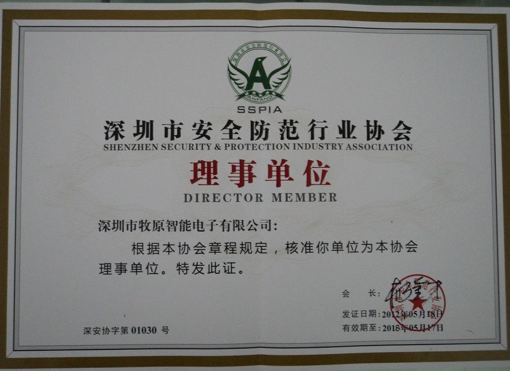 牧原安检品牌证书